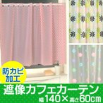カフェカーテン 遮像・防カビ 幅140×丈60cm 花柄/ドット柄 外から見えにくい