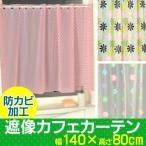 カフェカーテン 遮像・防カビ 140×80cm 花柄/ドット柄 外から見えにくい 既製カーテン