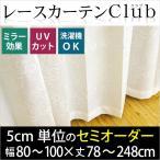 (代引不可)レースカーテン セミオーダーカーテン ダマスク柄 幅80〜100cm×丈78〜248cm 1枚単品