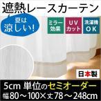 (代引不可)セミオーダー レースカーテン 日本製 ミラー効果 遮熱 断熱 巾80�100cm×丈78�248cm 1枚単品