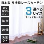 レースカーテン 遮像 防炎 UVカット 日本製 外から見えにくいレースカーテン 幅100cm 2枚組 3サイズ均一価格