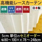 (代引不可)セミオーダーレースカーテン 日本製 遮像 UVカット 高機能 巾80〜100cm×丈78〜248cm 1枚単品