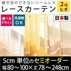 (代引不可)セミオーダーレースカーテン 日本製 2倍ヒダ シームレス 巾80〜100cm×丈78〜248cm 1枚単品