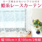 レースカーテン 幅100×丈105cm 2枚組み 日本製 フリル付き 姫系カーテン Lプチフリ タッセル付き