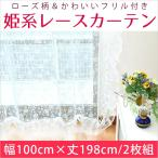 レースカーテン 幅100×丈198cm 2枚組み 日本製 フリル付き 姫系カーテン Lプチフリ タッセル付き