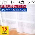 ミラーレースカーテン 断熱 UVカット Lエッセンス 15サイズ均一価格