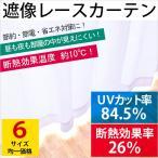 遮像レースカーテン 断熱 UVカット Lクローズ 6サイズ均一価格