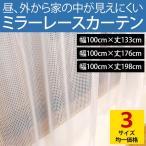 ミラーレースカーテン 2枚組 幅100cm 丈133cm 丈176cm 丈198cm 2枚組