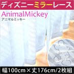 ミラーレースカーテン ディズニー Disney 幅100×丈176cm 2枚組 アニマルミッキー