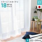 訳あり ミラーレースカーテン 日本製 UVカット 幅100〜200cm 丈83〜248cm 50サイズ