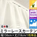 ミラーレースカーテン 幅150×丈218cm 1枚単品 日本製 ストライプ柄 ジャズ