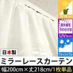 ミラーレースカーテン 幅200×丈218cm 1枚単品 日本製 ストライプ柄 ジャズ