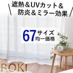 (代引不可・後払い不可) ミラーレースカーテン エコリエ UVカット 遮熱 断熱 防炎 日本製 巾100〜200cm 丈83〜248cm 67サイズ