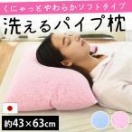 洗える枕 パイプ枕 43×63cm 日本製 ソフトパイプ ウォッシャブル まくら 高さ調整 調節 快眠枕