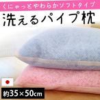 洗える枕 パイプ枕 35×50cm 日本製 ソフトパイプ ウォッシャブル まくら 高さ調整 調節 快眠枕