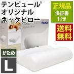 テンピュール オリジナルネックピロー L エルゴノミック 低反発枕 肩こり 枕 正規品 保証書付き