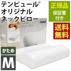 テンピュール オリジナルネックピロー M エルゴノミック 低反発枕 肩こり 枕 正規品 保証書付き