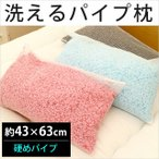 洗えるパイプ枕 43×63cm ウォッシャブル 高さ調節 調整 カラー パイプまくら