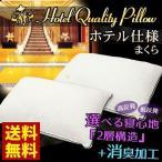ホテル仕様まくら 低反発×マイクロファイバー 高反発×粒わた 2層式 消臭 ウォッシャブル 洗える枕