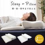 【お盆も営業・出荷】 枕 まくら マクラ 背中から支える上半身枕 SLEEP+PILLOW 高さ調節 調整 低反発枕 高反発枕 快眠枕