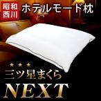 枕 まくら 洗える枕 昭和西川 パイプ&ポリエステルわた ホテルモード枕 NEXT ネクスト 43×63cm 快眠枕 ホテル仕様まくら