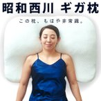 昭和西川 ギガ枕 まくら マクラ 90×70cm 大きい ワイド 高さ調節 調整 ポリエステルわた+低反発ウレタン 快眠枕 DR-10000