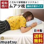 ムアツ枕 横向き寝タイプ 昭和西川 日本製 低め ダクロンわた入り 体圧分散 凹凸 ムアツまくら ピロー 快眠枕