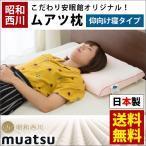 ムアツ枕 仰向け寝タイプ 昭和西川 日本製 低め ダクロンわた入り 体圧分散 凹凸 ムアツまくら ピロー 快眠枕
