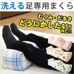 枕 まくら フットピロー 足枕 約45×15×8〜13cm パイプ入り 洗える枕 健康枕 クッション