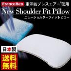 フランスベッド ニューショルダーフィットピロー 日本製 東洋紡ブレスエアー枕 洗える枕 高反発 高さ調整 調節 正規品