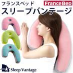 フランスベッド 横向き寝対応 枕 スリープバンテージ ピロー 抱き枕 横寝枕