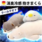 ひんやり接触冷感 ぬいぐるみ抱き枕 クールデオド 涼感 消臭 シロクマ / ペンギン 抱きまくら フランスベッド