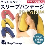 横向き枕 フランスベッド 横向き寝枕 スリープバンテージ ピロー プレミアム 抱き枕 横寝枕