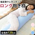 抱き枕 本体 直径20×長さ120cm 低反発ウレタンチップ ロング抱きまくら クッション 横寝枕