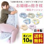抱き枕 妊娠中 妊婦 マタニティ 全長110cm 日本製 洗える 抱きまくら 授乳クッション お姫様の抱き枕