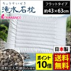 ショッピング枕 滝水石枕 フラットタイプ 大 63×43cm 日本製 ひんやり枕 天然 御浜石 まくら ロマンス小杉