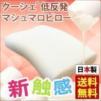 枕 まくら マクラ 訳あり品 低反発枕 日本製 まくら クーシェ マシュマロピロー ウレタン枕