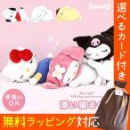キャラクター添い寝まくら ハローキティ マイメロディ 添い寝枕 ぬいぐるみ抱き枕 約20×55cm サンリオ
