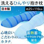 ショッピング抱き枕 抱き枕 本体 ひんやり枕 約25×110cm 日本製 蓄冷蓄熱マイクロカプセル メッシュ側地 洗える枕 抱きまくら 横向き用枕 横寝枕
