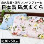 磁気枕 健康枕 肩こり 波形 ウェーブ 枕 まくら カバー付