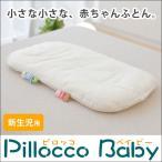 Pillocco Baby ピロッコ ベイビー 約64 40cm