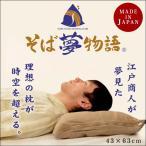 洗える そばがら枕 43×63cm 日本製 そば夢物語 ひのきチップ配合 そば殻まくら 高さ調節 調整 枕カバー付き