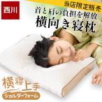 ショッピング西川 東京西川 寝返り上手デラックス 日本製 まくら 洗える枕 肩こり