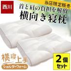 ショッピング西川 東京西川 寝返り上手デラックス 2個セット 日本製 まくら 洗える枕 肩こり