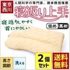 東京西川 寝返り上手 枕 2個セット 肩こり 高さ調整 調節 快眠枕