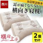ショッピング西川 洗える枕 肩こり 東京西川 医師がすすめる健康枕 日本製 もっと肩楽寝 アウトラスト枕パッド付きセット