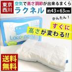 ショッピング枕 洗える枕 肩こり 東京西川 空気で高さ調節できる枕 ラクネル ソフトパイプ入り ウォッシャブル 快眠枕