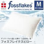 洗える枕 フォスフレイクス&粒わた 43×63cm スペリオール ピロー ウォッシャブル まくら 快眠枕 デンマーク製