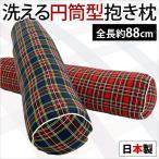 抱き枕 円筒型 まくら 直径20×88cm 日本製 チェック柄 洗える枕 抱きまくら ポリエステルわた ボルスター クッション