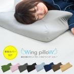 枕 まくら マクラ ウイング・ピロー 専用カバー付きセット 枕 横向き枕 横寝で息らく ウィングピロー 快眠枕 低反発枕の画像